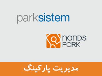 مدیریت پارکینگ