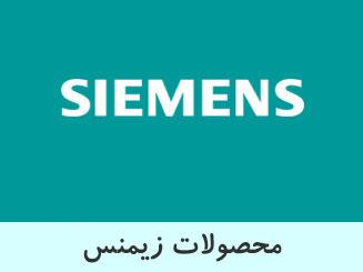 محصولات زیمنس